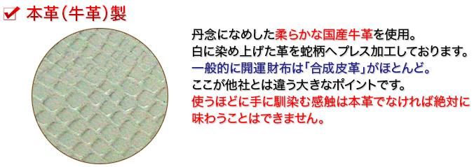 本革製の白蛇財布の説明です